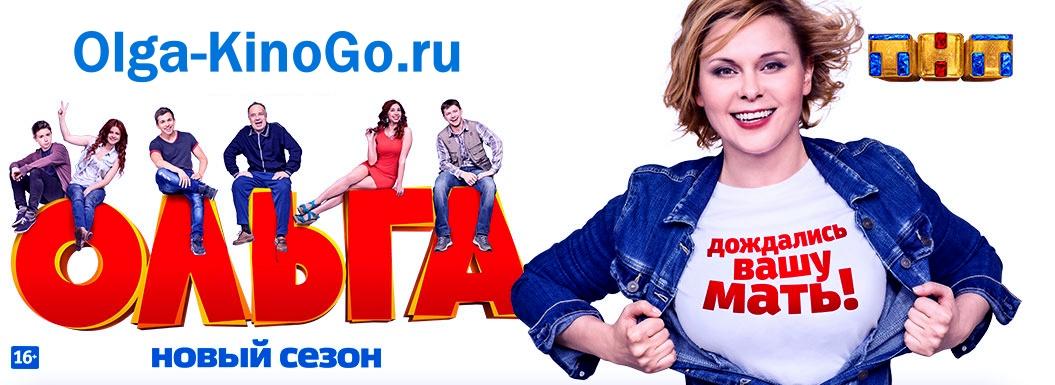 Ольга смотреть