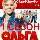 Olga-serial.Ru