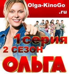 Новый постер сериала Ольга