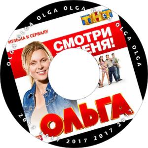 Обложка диска сериала Ольга
