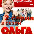 Смотреть сериал Ольга 2 сезон 2 серия