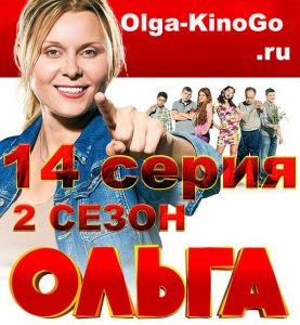 34 серия сериала Ольга на ТНТ