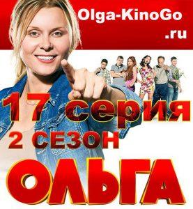 Новая серия Ольги-2