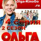 Ольга 24 серия