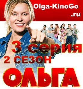 Ольга 2 сезон 3 серия