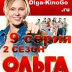 Ольга 2 сезон 9 серия
