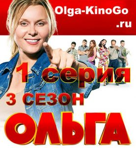Ольга 3 сезон 1 серия постер
