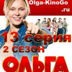 Постер Ольги 33 серии
