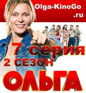 Новая серия Ольги