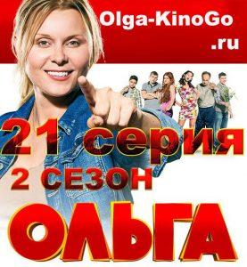 Ольга 2 сезон 21 серия