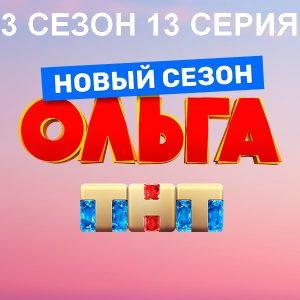 Ольга 3 сезон 13 серия постер