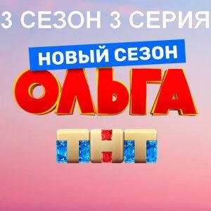 Ольга 3 сезон 3 серия постер