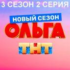 Ольга 42 серия постер
