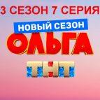 Ольга 47 серия постер