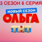 Ольга 36 серия смотреть онлайн