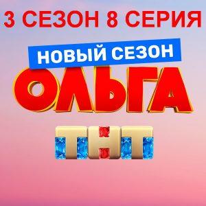 Постер 48 серии Ольги
