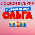 Ольга 49 серия постер